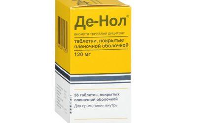 От чего помогают таблетки «Де-нол»