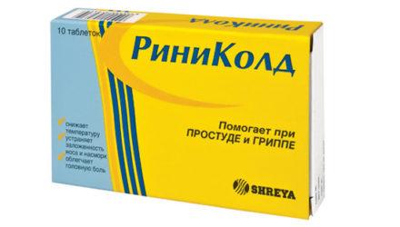 От чего помогают таблетки «Риниколд». Инструкция по применению, аналоги, цена