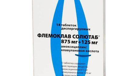 От чего помогает «Флемоклав Солютаб». Инструкция, цена и аналоги
