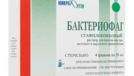 «Бактериофаг стафилококковый»: инструкция, цена и реальные отзывы