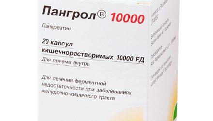 Таблетки 10 000 ЕД и 25 000 ЕД Пангрол: инструкция по применению