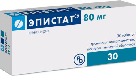Сироп и таблетки Эпистат: инструкция по применению