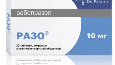 Таблетки 10 мг и 20 мг Разо: инструкция по применению