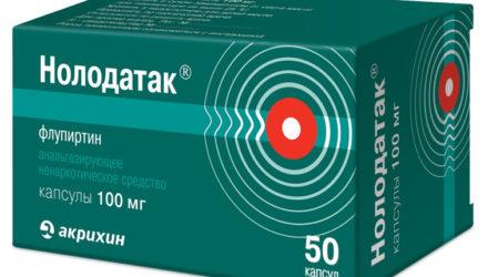 Капсулы 100 мг Нолодатак: инструкция по применению