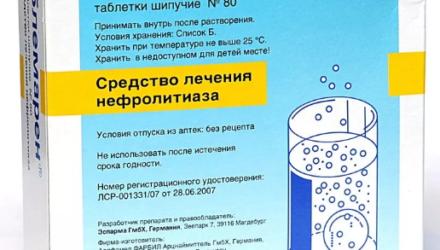 Таблетки и гранулы Блемарен: инструкция по применению